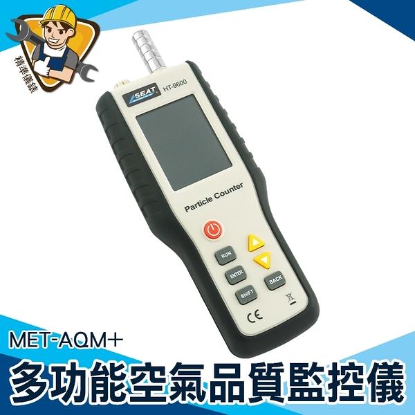 【精準儀錶】空氣檢測儀 PM2.5檢測儀 空氣測試儀 濕度監測儀 空氣流量計 空氣品質監控儀 MET-AQM+