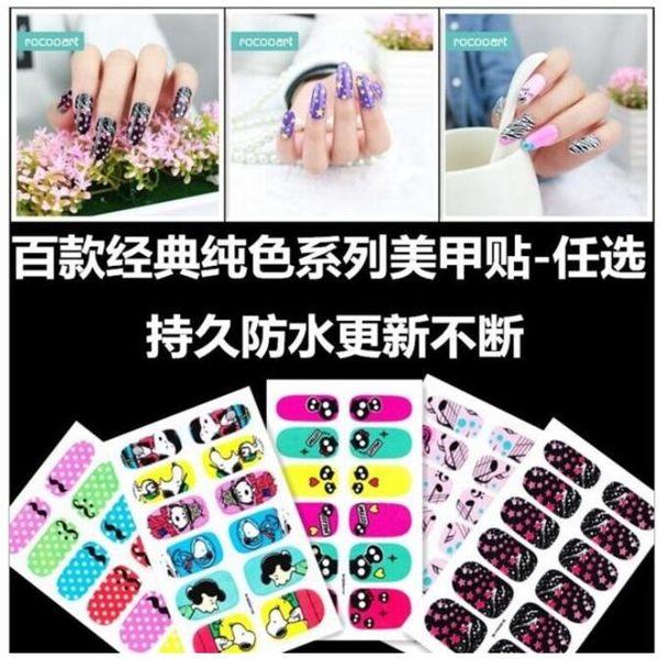防水 環保 孕婦 可用 背膠 自粘貼 指甲 貼紙 潮流 美妝 美甲 貼紙 純色 系列
