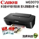 【搭745XL+746XL原廠墨水匣一組 登錄送禮卷】Canon PIXMA MG3070 多功能wifi相片複合機