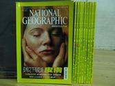 【書寶二手書T7/雜誌期刊_RGW】國家地理_2002/1~11月間_共10本合售_皮相之下有乾坤皮膚等