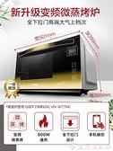 微波爐 格蘭仕 全下拉門變頻微波爐烤箱家用一體智慧光波官方旗艦A7(TM) 宜品居家