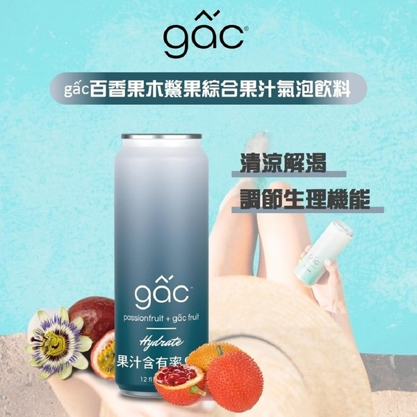 GAC 百香果木鱉果飲料 356克 X 8瓶