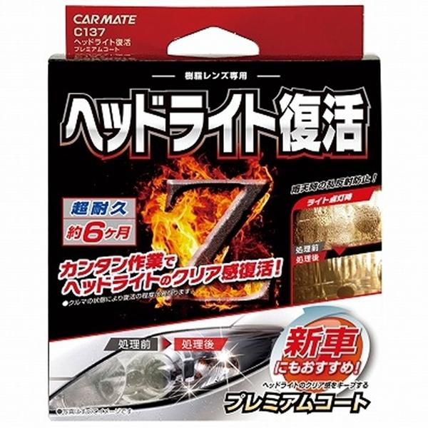 車之嚴選 cars_go 汽車用品【C137】日本CARMATE XCLEAR 燈殼亮光復原劑+親水塗層鍍膜