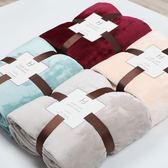 【春季上新】HJ外貿毛毯法蘭絨加厚毯子空調毯雙人床單夏季毛巾被純色珊瑚絨毯