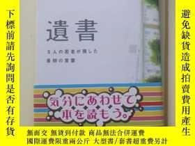 二手書博民逛書店日文原版罕見verb 遺書Y304664 verb 幻冬舍文庫