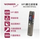 WONDER旺德 MP3數位錄音筆 WD-9915P(4G)