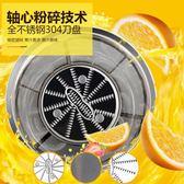 炸果汁榨汁機家用 全自動 果蔬多功能水果機220V 雲雨尚品