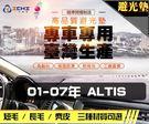 【短毛】01-07年 Altis 避光墊...