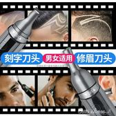 鼻毛修剪器女電動修眉男士修剪剃刮去鼻孔毛機清潔男用不充電式 早秋低價促銷