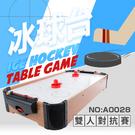 【瑪琍歐玩具】冰球台/A0028