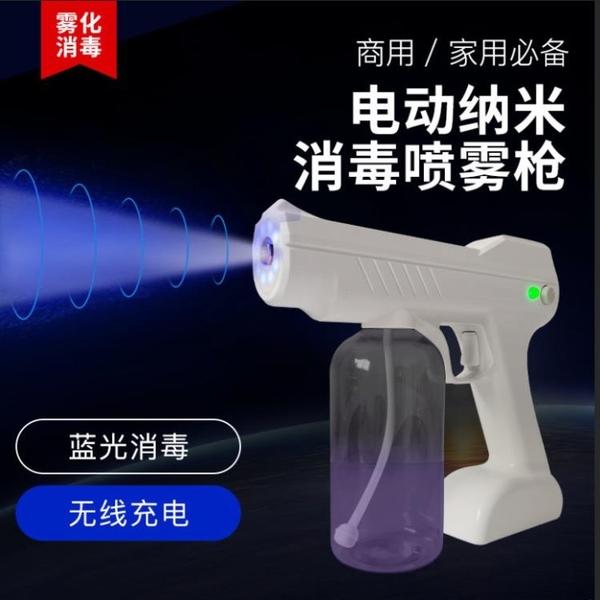 手持藍光納米噴霧殺菌消毒槍手提無線噴霧器電動充電霧化機消毒器快速出貨