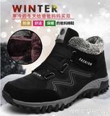 登山鞋-冬季男士棉鞋加絨加厚保暖老人鞋防滑中老年爸爸鞋戶外登山健步鞋 糖糖日系