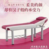 摺疊美容床摺疊美容床美容院專用按摩床推拿床美容美體家用艾灸床理療床 WD WD科炫數位