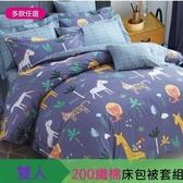 【eyah】台灣製200織紗天然純棉雙人床包被套四件組-多款任選布拉格