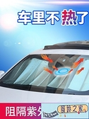 汽車用防曬隔熱遮陽擋遮光簾擋陽板車內前擋風玻璃車窗貼太陽檔罩【風鈴之家】