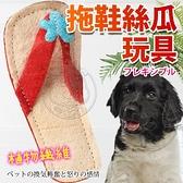 【培菓幸福寵物專營店】dyy》可愛拖鞋形絲瓜潔齒寵物玩具14.8x6.2cm