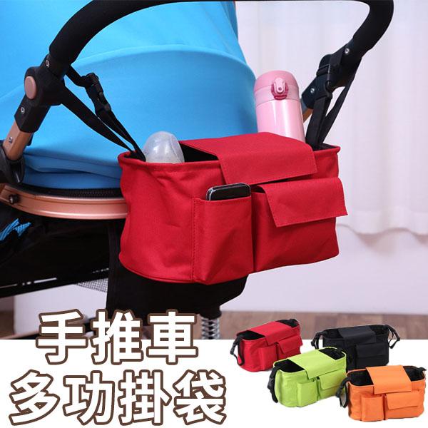 嬰兒推車掛袋手推車置物袋/嬰兒用品收納包/車籃掛袋/分格收納袋【AN SHOP】