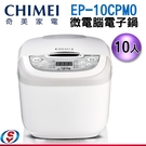 【信源電器】10人份 CHIMEI奇美 3D厚釜微電腦電子鍋 EP-10CPM0/EP10CPM0