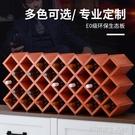 定制酒柜酒格菱形紅酒架格子訂做家用實木紅酒柜展示架簡約酒格子 【優樂美】