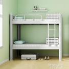 上下床 鐵床鋼制成人上下鋪雙層床員工學生宿舍經濟型多功能成年高低床 MKS阿薩布魯