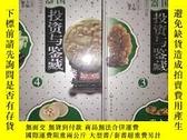 二手書博民逛書店中國玉器投資與鑑藏(彩圖版罕見3、4)Y192697 李彥君 大
