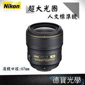 分期零利率 NIKON AF-S 35mm f1.4 G F1.4 買再送Marumi 偏光鏡 大光圈 總代理國祥公司貨