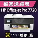 【限時加碼送300元7-11禮券】HP ...