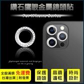 一組3入水鑽造型【鷹眼金屬鏡頭保護貼】防撞適用 iPhone12ProMax 6.7吋 鏡頭保護框鏡頭圈螢幕保護貼
