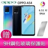 分期0利率 OPPO A54 (4G/64G) 6.51吋 大電量 八核心雙卡雙待三主鏡頭智慧手機 贈『9H鋼化玻璃保護貼*1』