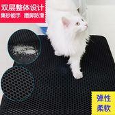 交換禮物-貓墊子雙層散熱防濺貓砂盆過濾墊防帶出廁所蹭腳控砂板貓腳墊踏板