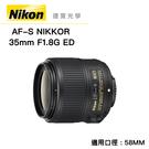 分期0利率 Nikon AF-S 35mm f/1.8 G ED FX 人像鏡 總代理國祥公司貨 大光圈 人像風景 德寶光學