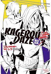 KAGEROU DAZE陽炎眩亂(3) the children reason