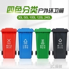 北京四色垃圾分類垃圾桶大號帶蓋商用室外小區戶外環衛箱公共場合HM 3C優購