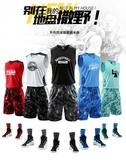 迷彩籃球服套裝男大學生比賽定制背心隊服兒童運動訓練服印字球衣 奇思妙想