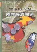 (二手書)全球化下的兩岸經濟關係