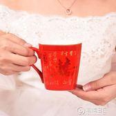結婚慶用品紅色喜杯裝飾漱口杯婚禮創意新人敬茶茶杯情侶對杯套裝 igo電購3C