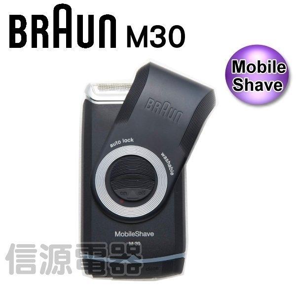 【信源】德國百靈MobileShave輕便電鬍刀 M30