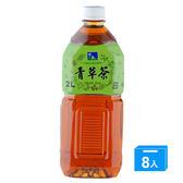 悅氏青草茶2000ml*8入/箱【愛買】