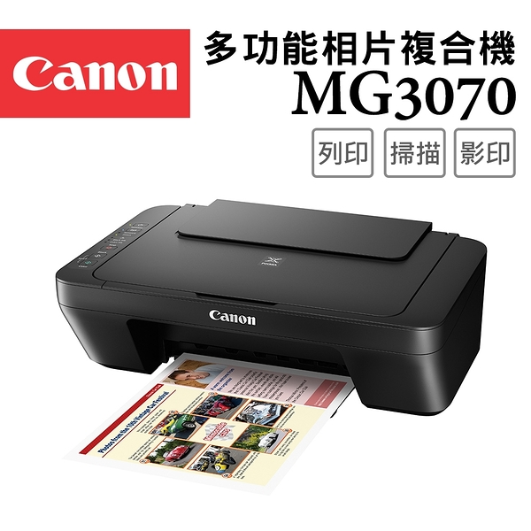 (VIP)Canon PIXMA MG3070 多功能wifi相片複合機