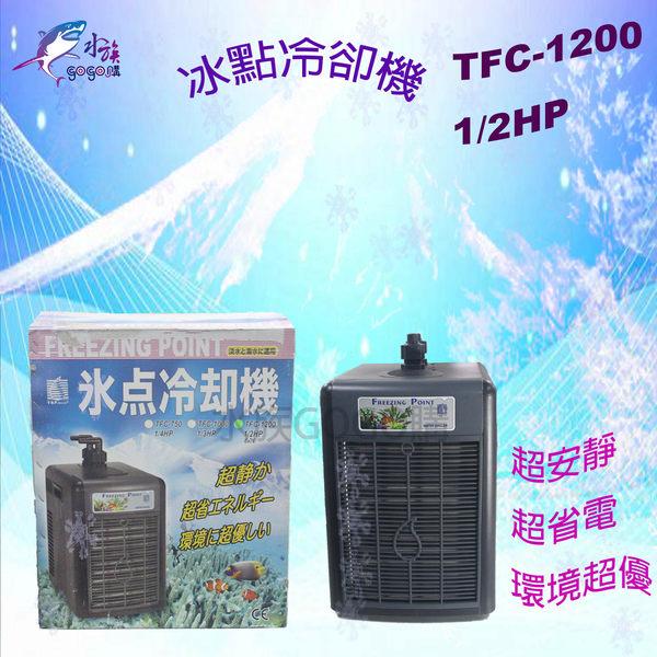 台灣 冰點 TFC-1200 冷水機 靜音 省電 魚缸冷卻 1/2
