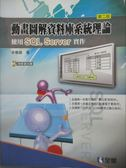 【書寶二手書T1/大學資訊_XGU】動畫圖解資料庫系統理論-使用SQL Server實作_李春雄