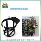 【綠藝家】花牆專用簡易花盆架(9~10....