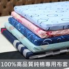 100%高品質純棉 乳膠墊專用布套