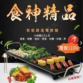 台灣110V 現貨烤盤 當天出貨 家用韓式電烤盤烤肉鍋無煙燒烤不粘鍋電熱盤電烤爐 LX
