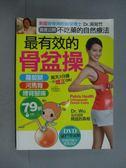 【書寶二手書T1/美容_YDR】最有效的骨盆操-美國脊骨神經博士Dr.Wu教你不吃藥..._附光碟