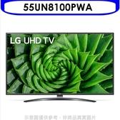 《結帳打9折》LG樂金【55UN8100PWA】55吋4K電視*預購*