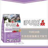 PURE24猋〔羊肉低敏護膚全犬配方,15kg〕