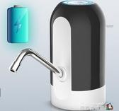桶裝水抽水器充電飲水機家用電動礦泉純凈水桶壓水器自動上水器吸