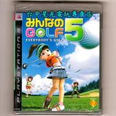 【PS3原版片 可刷卡】☆ 全民高爾夫5 GOLF5 ☆日文亞初版全新品【特價優惠】台中星光電玩