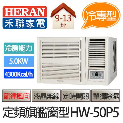 禾聯 HERAN 頂級旗艦型 (適用坪數9-13坪、4300kcal) 窗型冷氣 HW-50P5 ※可加購升級冷暖